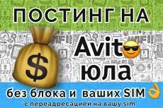 Юла. 500 подписчиков 8 - kwork.ru
