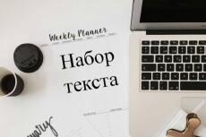 Перепечатка текста с PDF-скана, фотографий, рукописи 18 - kwork.ru