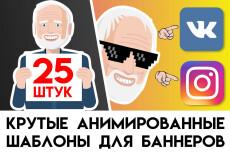 Создам 120 GIF для постов Facebook 17 - kwork.ru