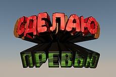 Сделаю 2D, 3D шапку на YouTube канал 18 - kwork.ru