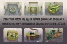 Сделаю проект в разрезе 8 - kwork.ru