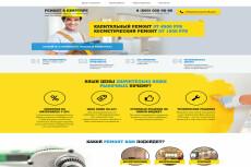 Продам лендинг - Ремонт и отделка квартир под ключ 3 - kwork.ru