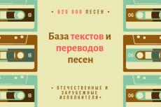 База производителей РФ 18 - kwork.ru