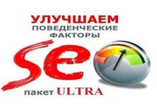 Поведенческие факторы. До 10 минут на сайте 45 - kwork.ru