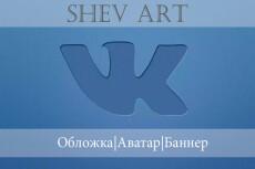 Сделаю аватар и баннер в группе Вк 12 - kwork.ru