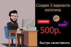 Разработаю минимум 3 варианта логотипа для вашего бизнеса или бренда 27 - kwork.ru