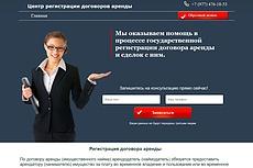 Строительство бань и саун Lading page 7 - kwork.ru