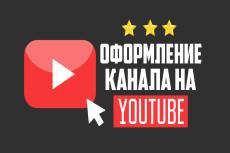 Сделаю 10 превью для ютуб + шапку бесплатно 22 - kwork.ru