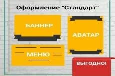 Сделаю меню и аватар для группы в Контакте 4 - kwork.ru