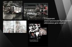 Создам электронную версию листовки, брошюры 9 - kwork.ru