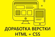 Доработка верстки CSS, HTML, JS 93 - kwork.ru