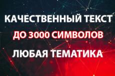 Выполню копирайт до 5000 символов 17 - kwork.ru