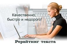 Рерайт статей 16 - kwork.ru