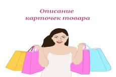 Напишу полезную статью для женщин и не только 4 - kwork.ru