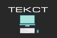 Напишу текст на предложенную вами тему 17 - kwork.ru