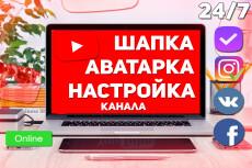Сделаю Шапку/оформление в программе Photoshop 10 - kwork.ru