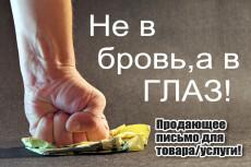 Рекламные тексты и продвигающие статьи для интернет ресурсов 14 - kwork.ru