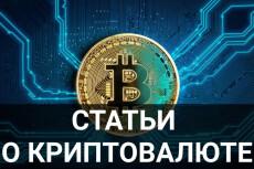 Напишу качественный статью или текст по вашему заданию 15 - kwork.ru