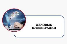Оформление письменных работ по ГОСТ. Английский язык 3 - kwork.ru