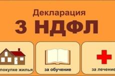 Составлю декларацию по УСН 6% 16 - kwork.ru