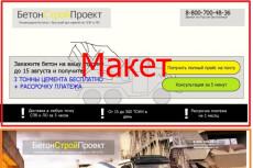 Копия лендинга, лендинг с нуля 4 - kwork.ru