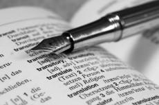 Сделаю технический, литературный перевод с английского на русский язык 21 - kwork.ru