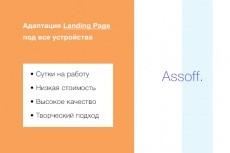 сверстаю качественный landing page 5 - kwork.ru