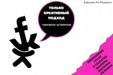Обложка для соцсети + миниаватар 11 - kwork.ru