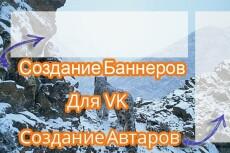Аватар группы ВКонтакте 16 - kwork.ru