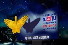 Создам дизайн билборда 3х6 (либо другого необходимого размера) 36 - kwork.ru