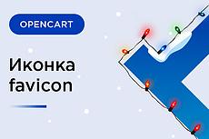 Opencart, OcStore. Установка модуля 25 - kwork.ru