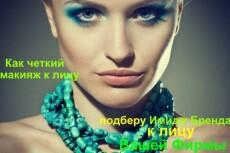 Разработаю название для компании, продукта или сайта  + слоган 14 - kwork.ru