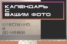 Календарь 18 - kwork.ru