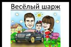 Нарисую шарж по фото 26 - kwork.ru