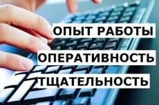 наберу текст быстро и качественно 5 - kwork.ru