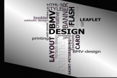 Создание дизайна и элементов для сайтов 16 - kwork.ru