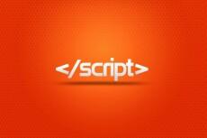 Напишу/поправлю скрипт на JavaScript, jQuery 6 - kwork.ru
