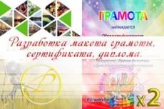 Нарисую диплом, сертификат, грамоту 22 - kwork.ru