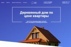 Сделаю современный лендинг 7 - kwork.ru