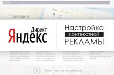 Реклама в Яндекс Директ 24 - kwork.ru
