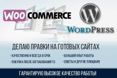 Консультирование по улучшению  интернет-магазина на OpenCart 7 - kwork.ru
