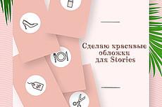 Баннеры и иконки 28 - kwork.ru