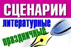 Напишу сценарий праздника или мероприятия на заказ 13 - kwork.ru