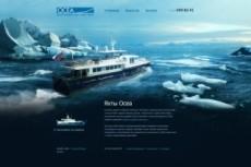 Дизайн макет сайта-одностраничника 11 - kwork.ru