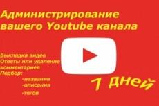 Оптимизирую 5 ваших видеороликов SEO YouTube 4 - kwork.ru