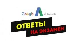 Установлю счетчик Яндекс.Метрики на Ваш сайт 3 - kwork.ru