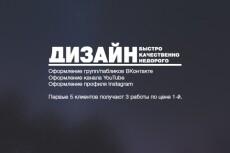 Сделаю красивую аватарку для паблика 15 - kwork.ru