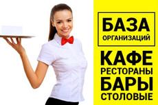 База организаций Москва 17 - kwork.ru