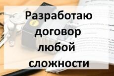 Составлю иски, претензии, заявления, жалобы, отзывы и т. д 16 - kwork.ru