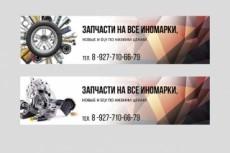 Дизайн обложки для группы ВК 18 - kwork.ru